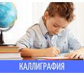 Каллиграфия для детей от 6 до 10 лет (ост. Океан) - Детские развивающие центры в Севастополе