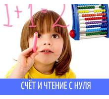 """""""Первая ступенька"""" Чтение, счёт логика с нуля. Для детей 4-5 лет (ост. Океан) УСПЕХ - Детские развивающие центры в Севастополе"""