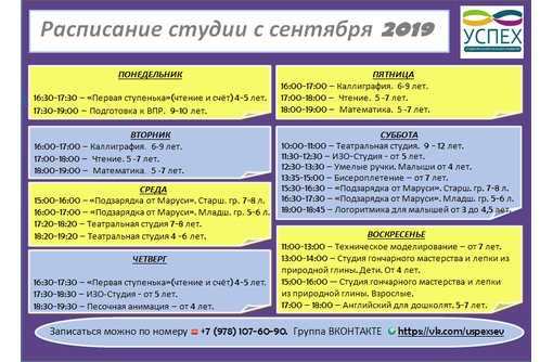 Бисероплетение для детей от 7 лет. УСПЕХ (ост. Океан) - Мастер-классы в Севастополе