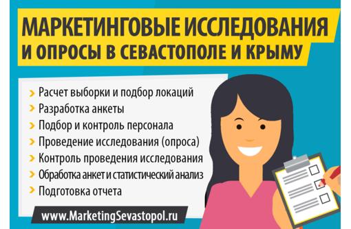 Маркетинговые исследования и опросы в Севастополе - Реклама, дизайн, web, seo в Севастополе