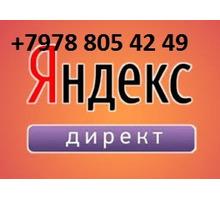 реклама в интернете - Реклама, дизайн, web, seo в Крыму