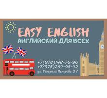 Курсы английского языка «Easy English» - Языковые школы в Крыму