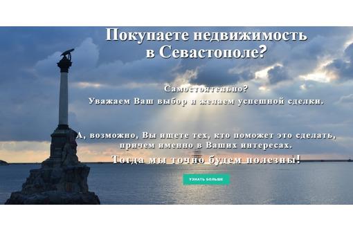 Планируете покупать недвижимость в Севастополе? - Бизнес и деловые услуги в Севастополе