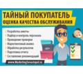 Оценка качества обслуживания (тайный покупатель) в Севастополе - Реклама, дизайн, web, seo в Севастополе
