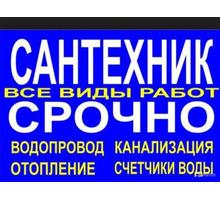 Сантехник в любое время, качественно и быстро. - Сантехника, канализация, водопровод в Севастополе