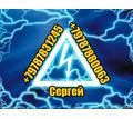 Услуги-Электрика-В-Севастополе - Заборы, ворота в Севастополе