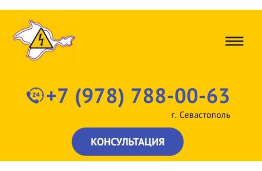 Услуги-Электрика-В-Севастополе - Электрика в Севастополе