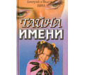 Тайна имени.   -  Д.и А. Зима - Книги в Крыму