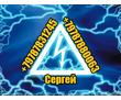 Услуги электрика  Без выходных 24/7, фото — «Реклама Севастополя»