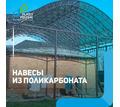 Поликарбонат в Севастополе – прямые поставки качественного материала с завода, низкие цены! - Кровельные работы в Севастополе