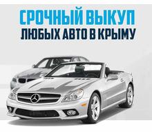 Срочный выкуп авто за 1 час в Крыму – «Крымавтовыкуп», быстро, выгодно, цены выше средних! - Легковые автомобили в Крыму