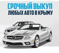 Срочный выкуп авто за 1 час в Крыму – «Крымавтовыкуп», быстро, выгодно, цены выше средних! - Легковые автомобили в Симферополе