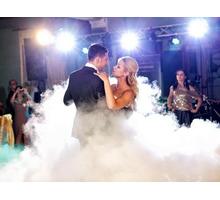 Дым-машина в аренду на первый танец - Свадьбы, торжества в Крыму