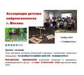 Тренинг –семинар «Опыт реализации программы мозжечковой стимуляции » - Семинары, тренинги в Симферополе