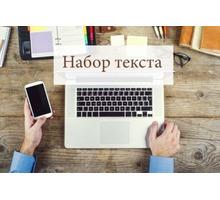 Набор текста профессионально - Переводы, копирайтинг в Севастополе
