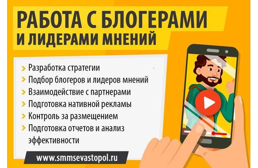 Реклама у блогеров и лидеров мнений в Севастополе - Реклама, дизайн, web, seo в Севастополе