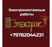 Электромонтажные работы в Севастополе ( Северная,  Кача, Любимовке, Орловка ). Бахчисарай - Электрика в Севастополе