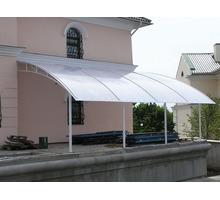Навесы поликарбонат металлоконструкции от производителя. - Металлические конструкции в Севастополе