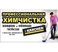 выездная химчистка мягкой мебели и ковровых покрытий - Клининговые услуги в Керчи