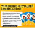 Управление репутацией в социальных сетях и интернете (Севастополь) - Реклама, дизайн, web, seo в Севастополе