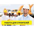 СРОЧНО требуются рабочие на строительство!!! - Строительство, архитектура в Джанкое