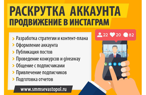 Раскрутка и продвижение в Инстаграм (Севастополь) - Реклама, дизайн, web, seo в Севастополе