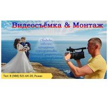 Видеосъемка, Севастополь,качественно, красиво, профессионально! - Фото-, аудио-, видеоуслуги в Севастополе