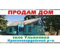 Продам жилой дом в селе Ульяновка (Красногвардейский р-н) - Дома в Крыму