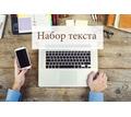 Набор текста профессионально - Переводы, копирайтинг в Крыму