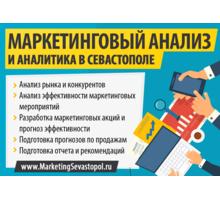 Маркетинговая аналитика (маркетинговый анализ) в Севастополе - Реклама, дизайн, web, seo в Севастополе
