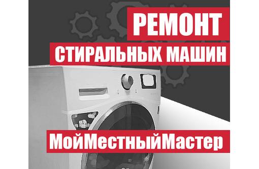 Ремонт Стиральныйх машин на дому от 2500руб - Ремонт техники в Ялте