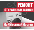 Ремонт Стиральных Машин Гурзуф - Ремонт техники в Гурзуфе