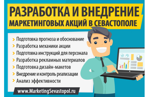 Разработка и внедрение акций в Севастополе - Реклама, дизайн, web, seo в Севастополе