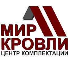 Кровельные и фасадные материалы в Крыму. - Кровельные материалы в Феодосии