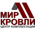 Кровельные и фасадные материалы в Крыму. - Кровельные материалы в Крыму