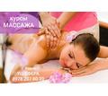 6 причин записаться к нам на курсы массажа - Курсы учебные в Крыму