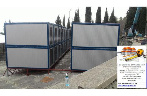Бытовки дачные модульные домики.Металлоконструкции от производителя - Металлические конструкции в Севастополе