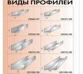 Профиля для гипсокартона и гипсокартон .С быстрой доставкой по городу. - Листовые материалы в Севастополе