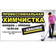 Выездная химчистка мягкой мебели и ковровых покрытий - Клининговые услуги в Приморском