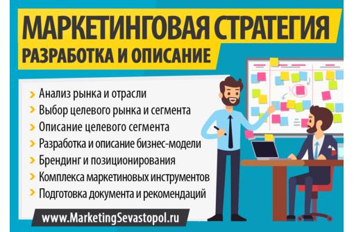Разработка маркетинговой стратегии в Севастополе - Реклама, дизайн, web, seo в Севастополе