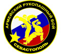 Армейский рукопашный бой и самооборона для детей и взрослых - Спортклубы в Севастополе