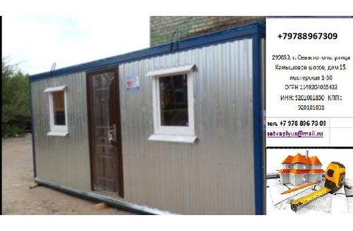 Бытовки дачные модульные домики пристройки. - Металлические конструкции в Севастополе