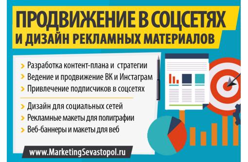 Дизайн и продвижение в соцсетях - Реклама, дизайн, web, seo в Севастополе