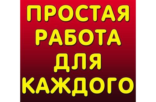Работа на дому, помощник менеджера (город любой) - IT, компьютеры, интернет, связь в Белогорске