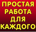 Работа на дому, помощник менеджера (город любой) - ИТ, компьютеры, интернет, связь в Белогорске