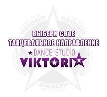 """Обучение танцевальная студия""""Victori"""" - Танцевальные студии в Крыму"""
