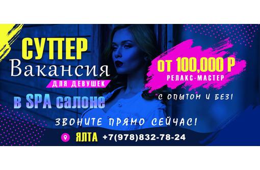 Армянск работа для девушки заработать моделью онлайн в сясьстрой