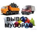 Вывоз строительного мусора, хлама, грунта. Демонтажные работы. Грузчики, разнорабочие. - Вывоз мусора в Крыму