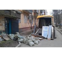 Вывоз строительного мусора, грунта, хлама. Демонтажные работы. Любые объёмы!!! - Вывоз мусора в Крыму