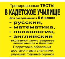 Кадетское училище (тесты в 5 класс),задания для поступающих в училище,подготовка к экзаменам - Репетиторство в Севастополе